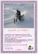Зимний подарочный сертификат от мототакси 24_1
