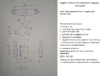 Инструкция для установки сноубайка_1