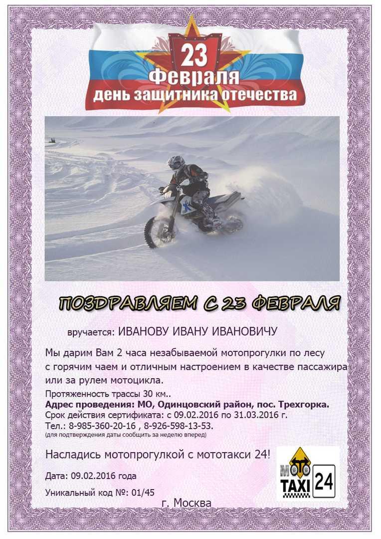 Подарочный сертификат на 23 февраля_1