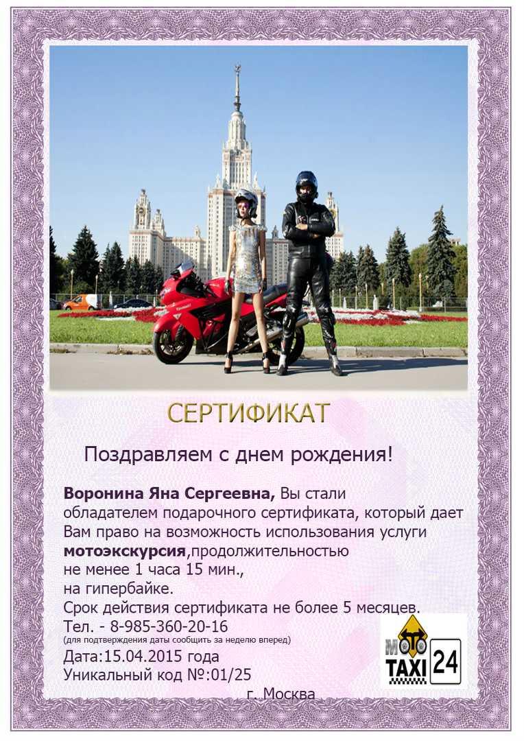 Подарочный сертификат на день рождения_1