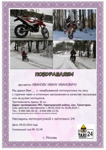 Подарочный сертификат эндуро_1