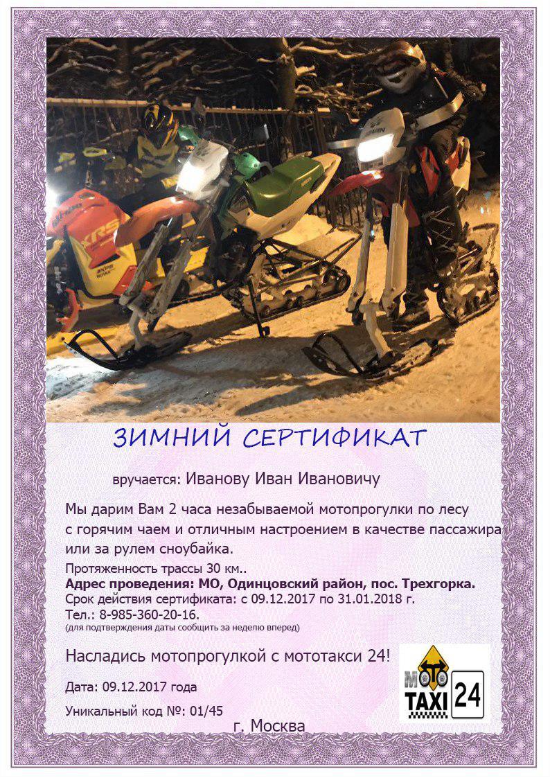 Подарочный сертификат на покатушки на сноубайке_1