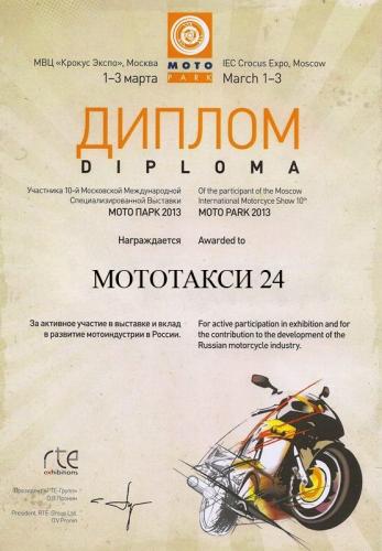 Мотопарк 2013_1