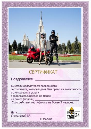 сертификат_1